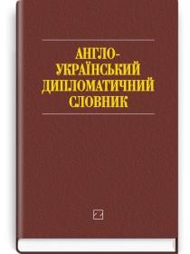 Англо-український дипломатичний словник: Понад 26000 слів і словосполучень — І.С. Бик, 2006