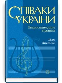 Співаки України. Енциклопедичне видання — І.М. Лисенко, 2011