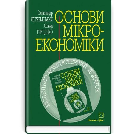 Основи мікроекономіки (підручник + компакт-диск) — О.І. Ястремський, О.Г. Гриценко, 2007