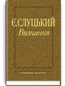 Слуцький Є. Визнання. Творча спадщина з погляду сучасності — В.Д. Базилевич, 2007