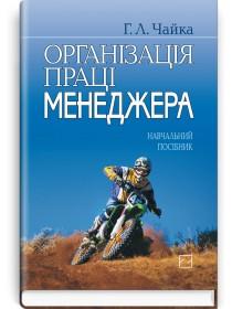 Організація праці менеджера (навчальний посібник) — Г.Л. Чайка, 2007