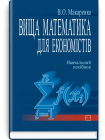 Вища математика для економістів (навчальний посібник) — В.О. Макаренко, 2008