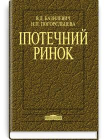 Іпотечний ринок — В.Д. Базилевич, Н.П. Погорєльцева, 2008