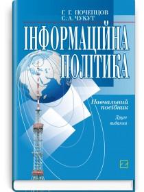 Інформаційна політика (навчальний посібник) — Г.Г. Почепцов, С.А. Чукут, 2008