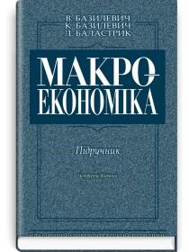 Макроекономіка (підручник) — В.Д. Базилевич, К.С. Базилевич, 2008