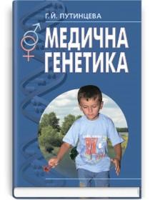 Медична генетика (підручник) — Г.Й. Путинцева, 2008