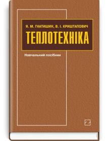 Теплотехніка (навчальний посібник) — Я.М. Гнатишин, В.І. Криштапович, 2008