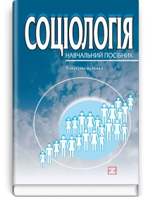 Соціологія (навчальний посібник) — С.О. Макеєв, 2008