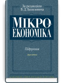 Мікроекономіка (підручник) — В.Д. Базилевич, 2008