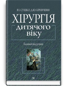 Хірургія дитячого віку (підручник) — В.І. Сушко, Д.Ю. Кривченя, О.А. Данилов та ін., 2009