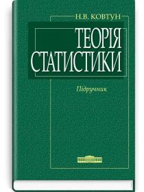 Теорія статистики (підручник) — Н.В. Ковтун, 2012