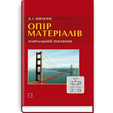 Опір матеріалів (навчальний посібник) — В.І. Шваб'юк, 2009