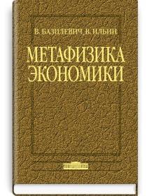 Метафизика экономики (монография) — В.Д. Базилевич, 2010