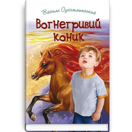Вогнегривий коник: Казки. Притчі. Оповідання — В.О. Сухомлинський, 2020