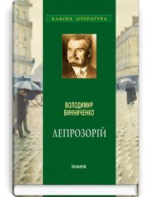 Лепрозорій: Роман — Володимир Винниченко, 2011