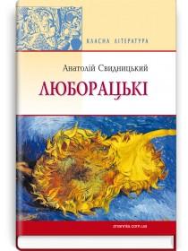 Люборацькі (сімейна хроніка): Роман — А. Свидницький, 2016