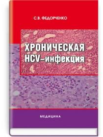 Хроническая HCV-инфекция (монография) — С.В. Федорченко, 2010