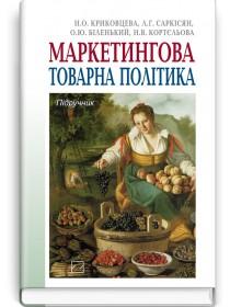 Маркетингова товарна політика (підручник) — Н.О. Криковцева, 2012