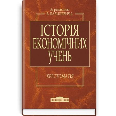 Історія економічних учень: Хрестоматія (навчальний посібник) — В.Д. Базилевич, 2011