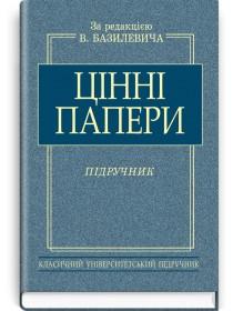 Цінні папери (підручник) — В.Д. Базилевич, 2011