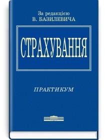 Страхування: Практикум (навчальний посібник) — В.Д. Базилевич, 2011