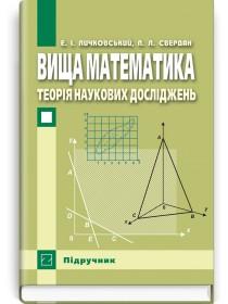 Вища математика. Теорія наукових досліджень у фармації і медицині (підручник) — Е.І. Личковський, П.Л. Свердан, 2012