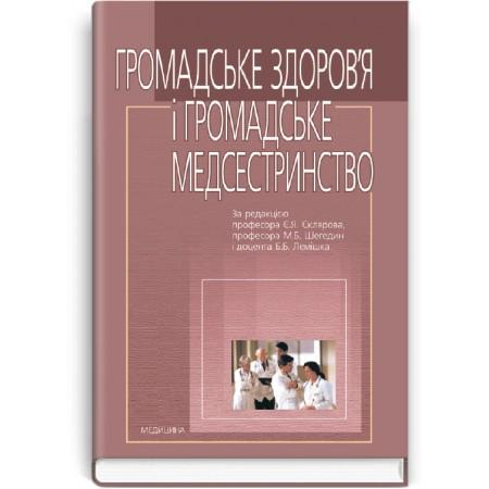 Громадське здоров'я і громадське медсестринство (підручник) — Є.Я. Скляров, М.Б. Шегедин, Б.Б. Лемішко та ін., 2011