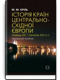 Історія країн Центрально-Східної Європи (кінець ХХ — початок ХХІ ст.) (навчальний посібник) — М.М. Кріль, 2013