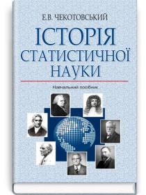 Історія статистичної науки (навчальний посібник) — Е.В. Чекотовський, 2011