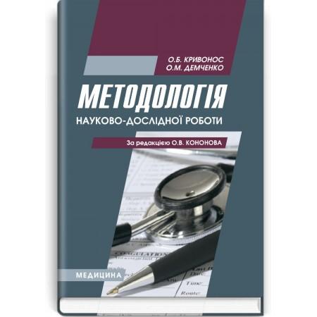 Методологія науково-дослідної роботи (навчальний посібник) — О.Б. Кривонос, О.М. Демченко, 2010
