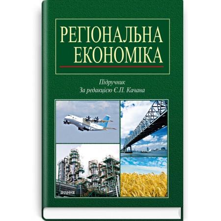 Регіональна економіка (підручник) — Є.П. Качан, 2011