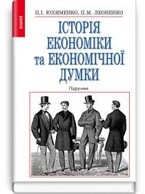 Історія економіки та економічної думки (підручник) — П.І. Юхименко, П.М. Леоненко, 2011
