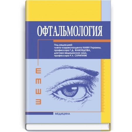 Офтальмология (учебник) — Г.Д. Жабоедов, Р.Л. Скрипник, Т.В. Баран и др., 2011