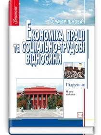 Економіка праці та соціально-трудові відносини (підручник) — О.А. Грішнова, 2011