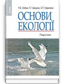 Основи екології (підручник) — Я.Б. Олійник, П.Г. Шищенко, О.П. Гавриленко, 2012