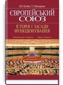 Європейський Союз: Історія і засади функціонування (навчальний посібник) — В.В. Копійка, Т.І. Шинкаренко, 2012