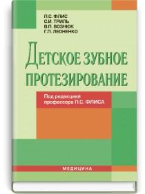 Детское зубное протезирование (учебник) — П.С. Флис, С.И. Триль, В.П. Вознюк и др., 2011