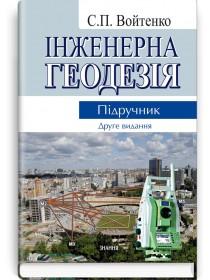 Інженерна геодезія (підручник) — С.П. Войтенко, 2012