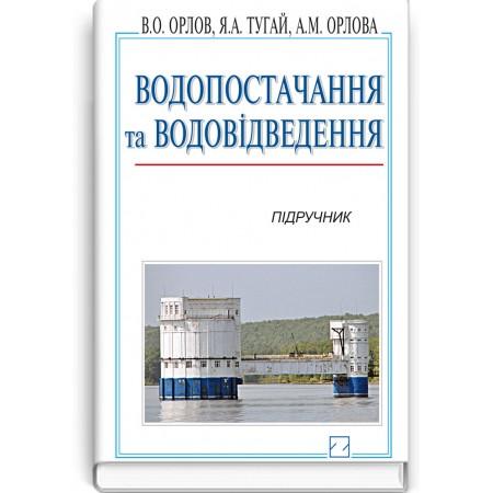 Водопостачання та водовідведення (підручник) — В.О. Орлов, Я.А. Тугай, А.М. Орлова, 2011