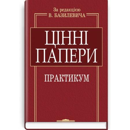 Цінні папери: Практикум (навчальний посібник + компакт-диск) — В.Д. Базилевич, 2013