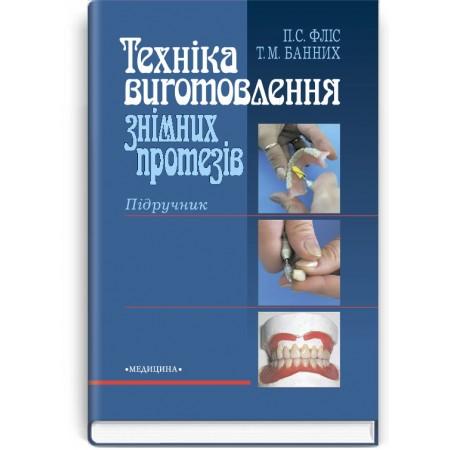 Техніка виготовлення знімних протезів (підручник) — П.С. Фліс, Т.М. Банних, 2012