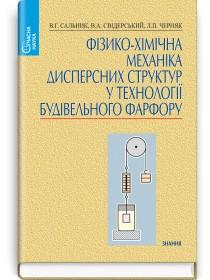 Фізико-хімічна механіка дисперсних структур у технології будівельного фарфору (монографія) — В.Г. Сальник, 2012