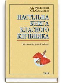 Настільна книга класного керівника (навчально-методичний посібник) — А.І. Кузьмінський, С.В. Омельяненко, 2012
