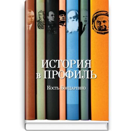 История в профиль — К.П. Бондаренко, 2012