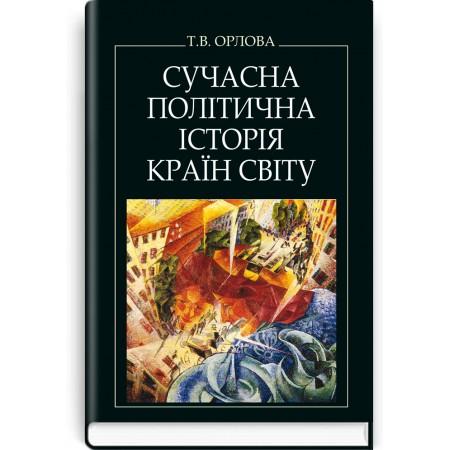 Сучасна політична історія країн світу (навчальний посібник) — Т.В. Орлова, 2013