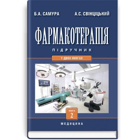 Фармакотерапія: у 2 книгах. Книга 2 (підручник) — Б.А. Самура, А.С. Свінціцький, В.Ф. Москаленко та ін., 2012