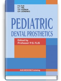 Pediatric Dental Prosthetics (textbook) — P.S. Flis, S.I. Tril, V.P. Vozniuk, G.P. Leonenko, 2012