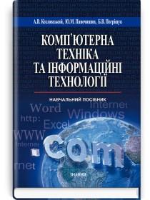 Комп'ютерна техніка та інформаційні технології (навчальний посібник) — А.В. Козловський, Ю.М. Паночишин, 2012