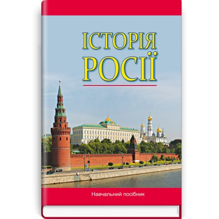 Історія Росії (з найдавніших часів до кінця ХVIII століття) (навчальний посібник) — В.М. Мордвінцев, 2013