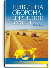 Цивільна оборона та цивільний захист (підручник) — М.І. Стеблюк, 2013